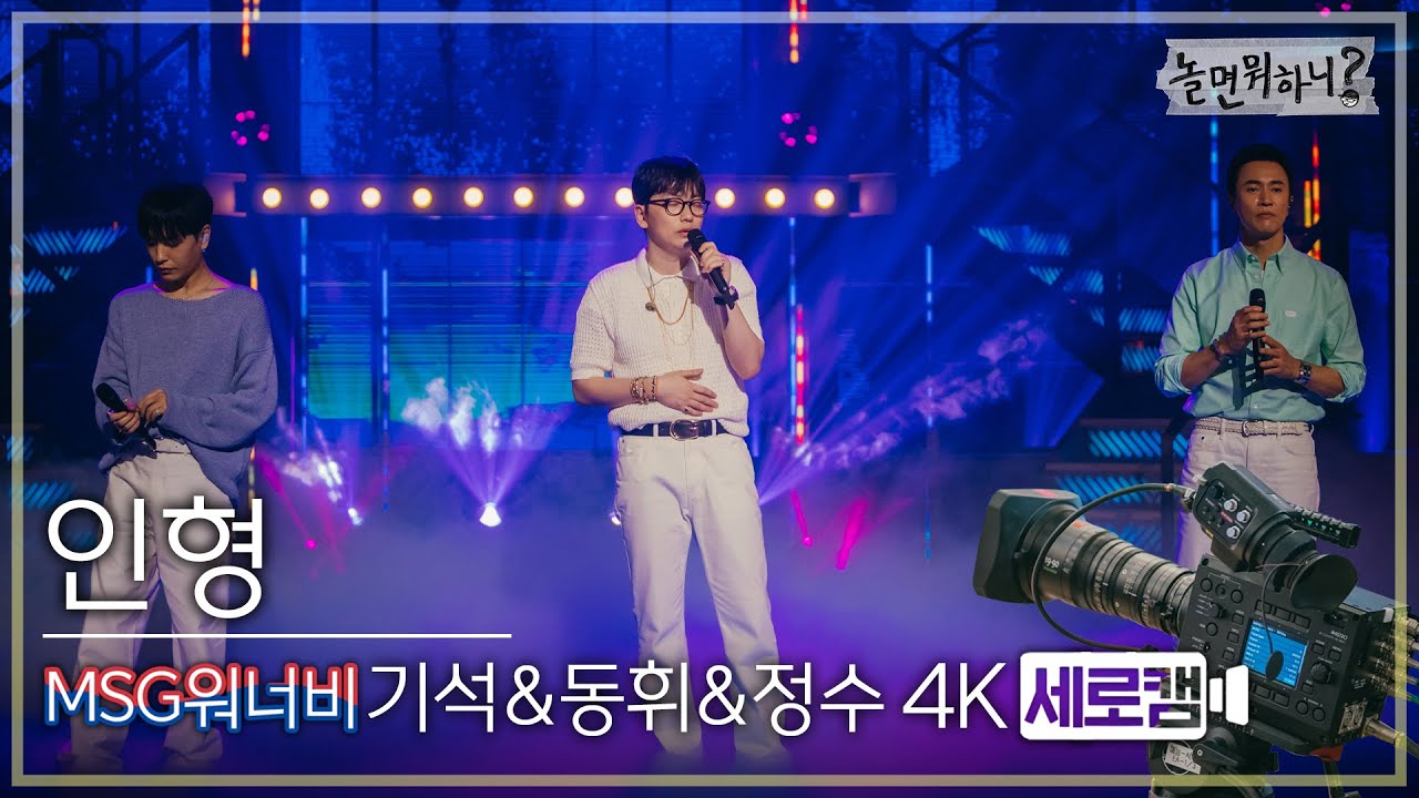 [놀면 뭐하니? 후공개] MSG워너비 아차산조 - 인형 4K 세로캠 (Hangout with Yoo - MSG Wannabe YooYaHo)