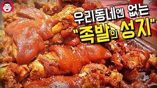 족발의 성지라 불리는 집 (Feat 순대국)