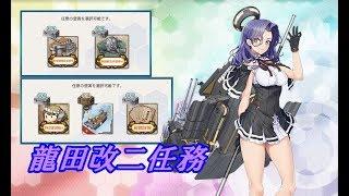 【艦これ】龍田改二任務 龍田改二 検索動画 21