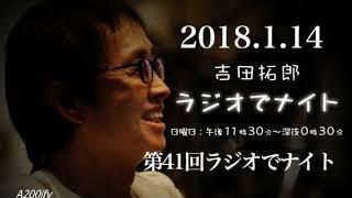 2018年1月14日 第41回 吉田拓郎ラジオでナイト 番組H.P http://www.1242...
