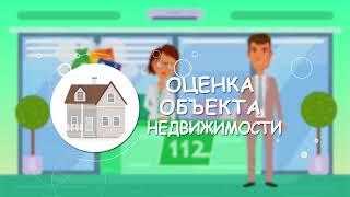 Кредит Под Залог Недвижимости в Кредит 112(, 2018-04-18T18:06:33.000Z)