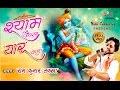 सुपरहिट श्याम भजन (2017)   श्याम जैसा यार कहाँ । Shyam Jaisa Yaar Kahan Ram Kumar Lakkha(HD video)