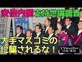 日本の大手マスコミの『ウソ』に騙されるな!日本の大手マスコミによる『安倍内閣支持世論調査』の『信頼水準はゼロ』『標本誤差±100%』である!