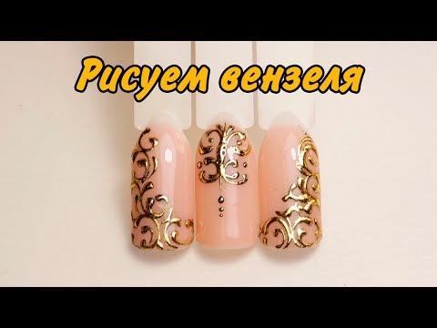 Золотое литье на ногтях