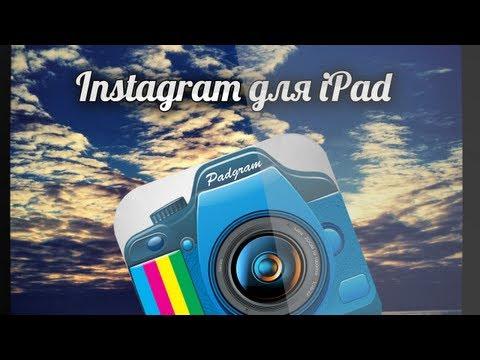 Padgram для iPad. Обзор AppleInsider.ru