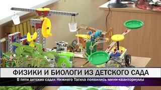 В детских садах Нижнего Тагила появились мини-кванториумы