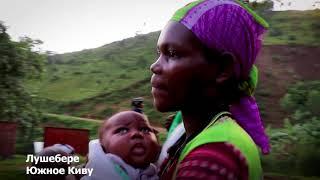 Жизнь в условиях конфликта. Истории трех жительниц ДРК