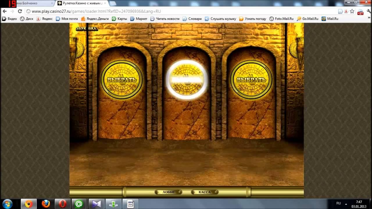 Первое русское казино играть олайн в игровые автоматы бесплатно без регистрацыи