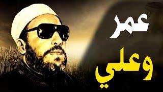 اجمل خطب الشيخ كشك - عمر بن الخطاب والامام علي