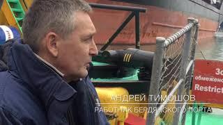 Как переживает блокаду Мариупольский и Бердянский порты