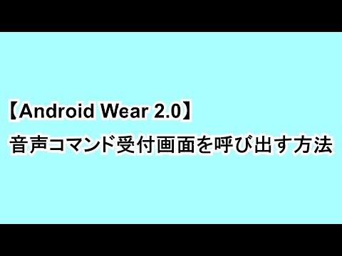 【Android Wear 2.0】音声コマンド受付画面を呼び出す方法
