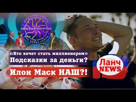 """""""Ланч News"""" В Челябинске Пенсионный фонд просит от пенсионера вернуть три копейки"""