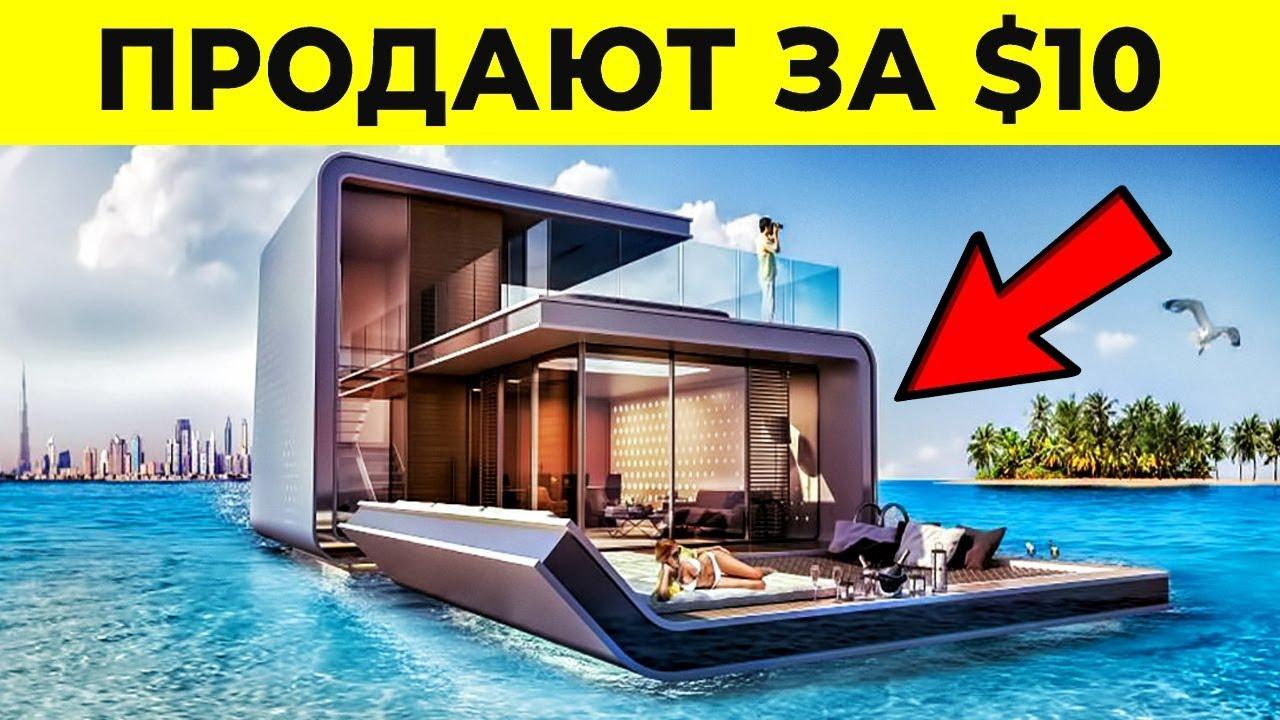10 Особняков, Которые Никто Не Хочет Покупать MyTub.uz
