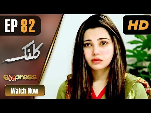 Kalank - Episode 82 - Express Entertainment Dramas