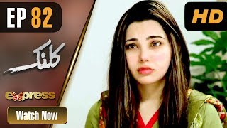 Pakistani Drama | Kalank - Episode 82 | Express Entertainment Dramas | Rubina Arif, Shahzad Malik thumbnail