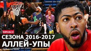 Лучшие аллей-упы сезона 2016-2017 НБА