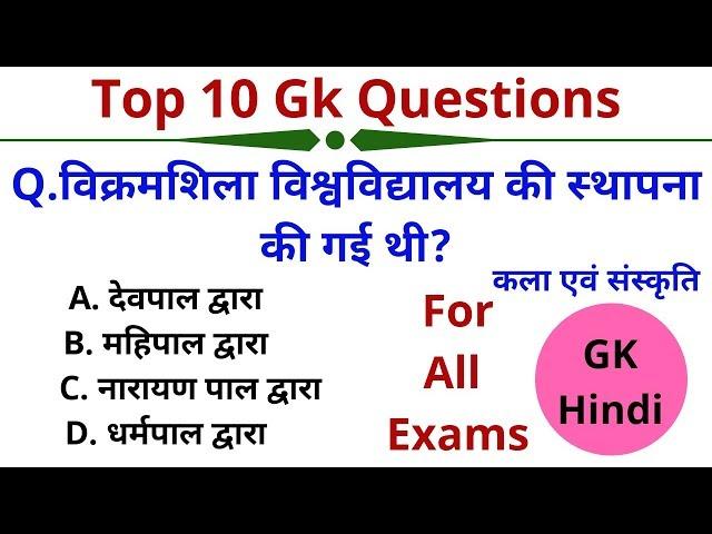 GK In Hindi - कला एवं संस्कृति पर आधारित सामान्य ज्ञान क्विज | SSC,RRB,NTPC,IAS,PCS,BANKING,NET,etc