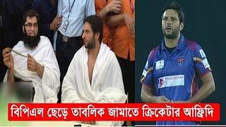 বিপিএল ছেড়ে তাবলিক জামাতে যোগ দিলেন শহীদ আফ্রিদি | shahid afridi | BPL 2016 | Bangla News Today