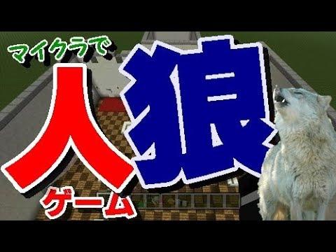 【マインクラフト】【WiiU】小学生ビターの 人狼ゲーム!「無慈悲な人狼」前編