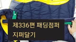 #패딩점퍼 지퍼달기 #…