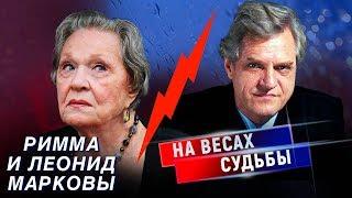 Римма и Леонид Марковы. На весах судьбы