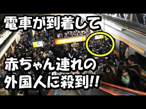 日本すごい!電車が到着して通勤客が赤ちゃん連れの外国人家族に殺到!ビビった直後 意外な展開にお父さんニコニコ【海外の反応】