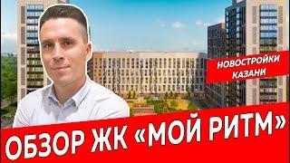 ЖК Мои Ритм, город Казань| Обзор новостройки ЖК Казани| Недвижимость и закон