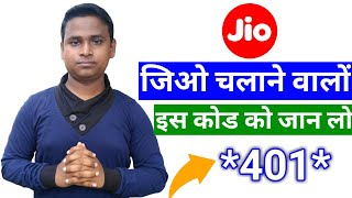 Most Useful Jio Secret Code For All Jio Users || Jio Secret Code || Diamond Guruji