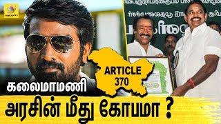 விருதை புரட்கனித்தாரா!   Vijay Sethupathy Boycotts Kalaimamani Award Function   EPS, Deva