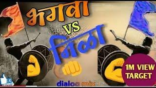भगवा_VS_नीळा _डायलॉग भीम जयंती 2018 | bhim jayanti 128 song download | Dialogue 🇬🇺