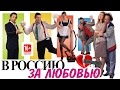 To Russia for Love - Movie - Comedy HD