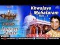 Khwajaye Mohtaram Part 1 (Jannati Jahaz - Jani Baboo)