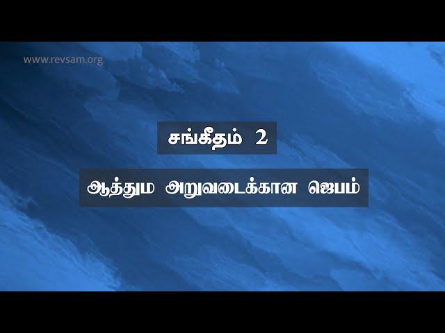 சங்கீதம் 2: ஆத்தும அறுவடைக்கான ஜெபம் | Sam P. Chelladurai |  Weekly Prayer | AFT Church | 14-May-21