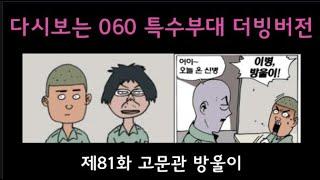 다시보는 060 특수부대 시즌1 – 제81화 고문관 방울이