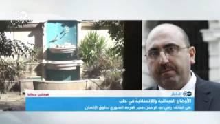 الأوضاع الميدانية والإنسانية في حلب | الأخبار