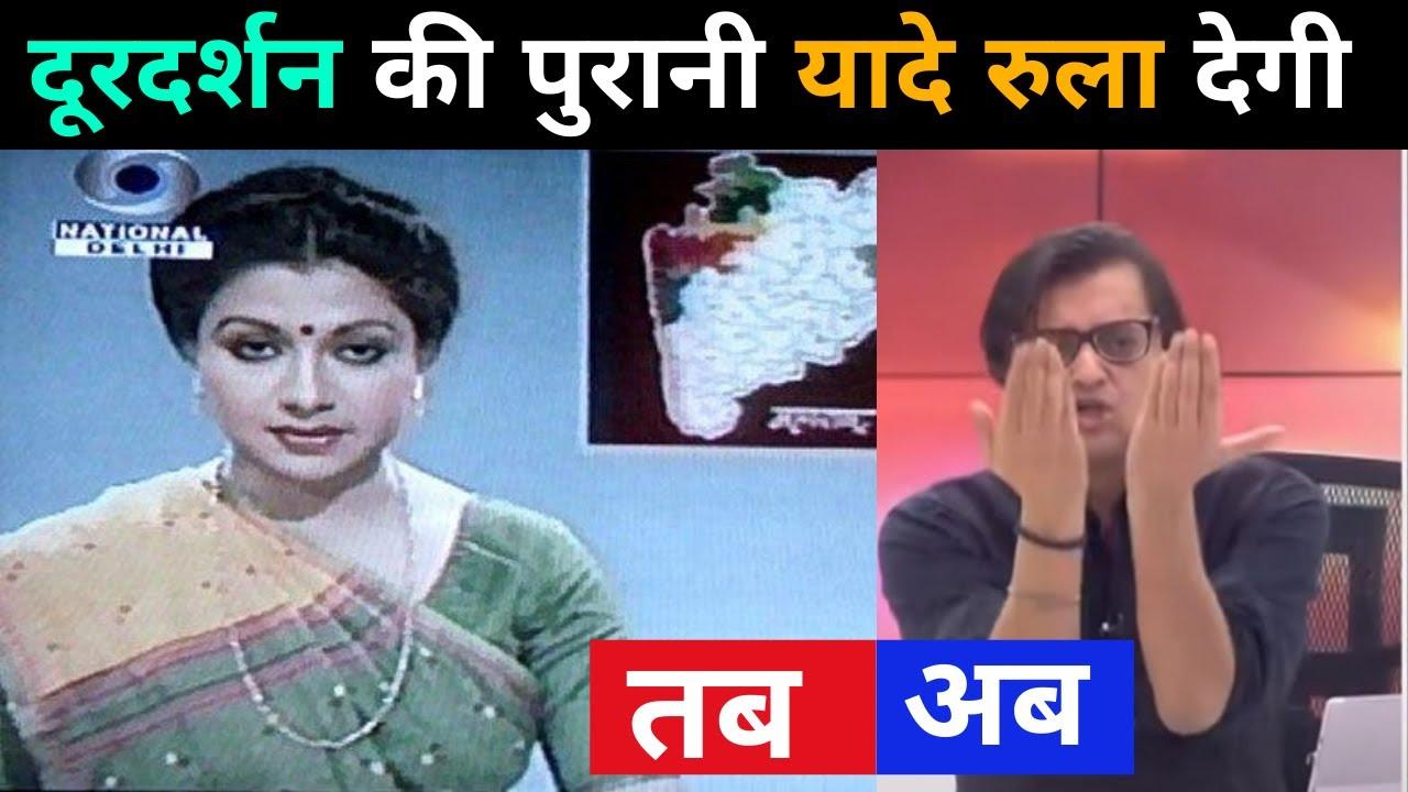 Download Doordarshan Childhood Memories   Doordarshan Top 10 Old Videos   Old Doordarshan News Anchor