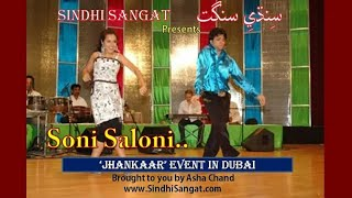 Soni Saloni - Sindhi Wedding Song