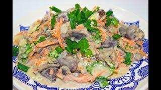 Необычный Салат из Куриных Сердечек/Маринованный лук/Морковка по корейски/Грибы