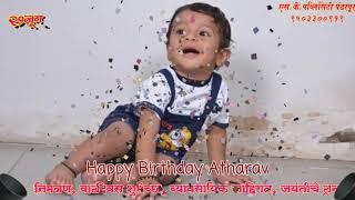 अथर्व ला पहिल्या #वाढदिवसाच्या हार्दिक शुभेच्छा -Sk Publicity Pandharpur 9503300919