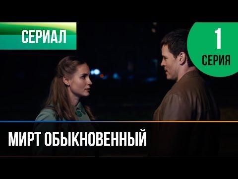 ▶️ Мирт обыкновенный 1 серия - Мелодрама | Фильмы и сериалы - Русские мелодрамы