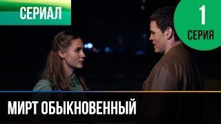 Мирт обыкновенный 1 серия - Мелодрама | Фильмы и сериалы - Русские мелодрамы