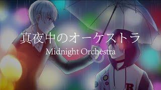 Mayonaka no Orchestra (NARUTO 16th Ending Theme) COVER | Ryoutaa x SouRizu