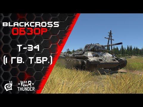 Т-34 (1 Гв. Т.Бр.) | Страх и ненависть в рандоме | War Thunder