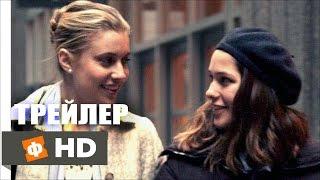 ГОСПОЖА АМЕРИКА | Mistress America - Русский Трейлер (2015)