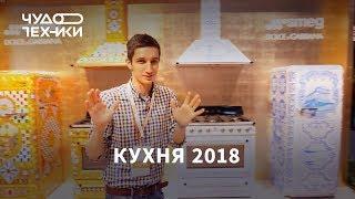 Обзор | Новинки техники для кухни 2018