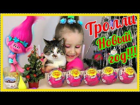 Тролли Шоколадные шары Чупа-чупс Новый год 2016-2017 Trolls мультик игрушки Розочка Новогоднее видео