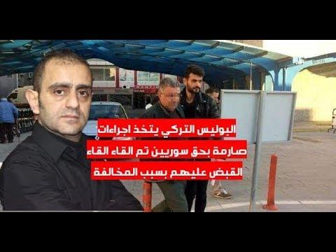 القاء القبض على سوريين وسائقين سيارات بسبب عدم الالتزام بالقانون التركي