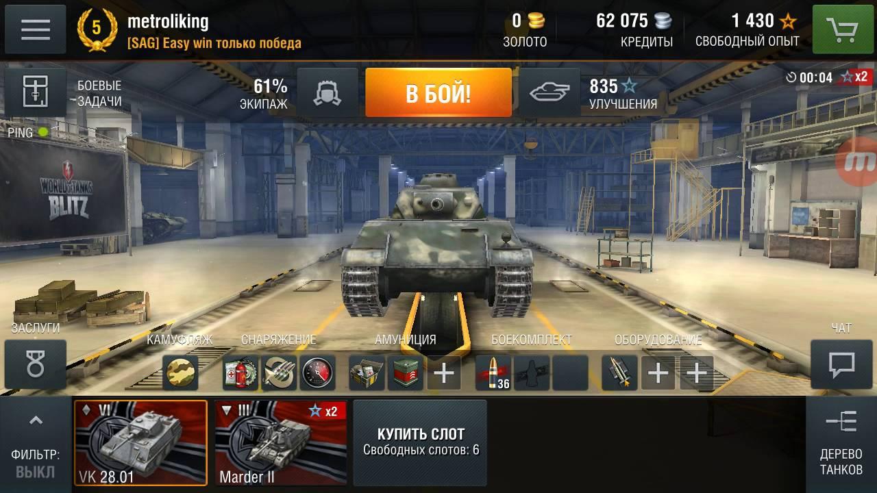 как можно взломать деньги в игре world of tanks