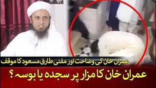 Mufti Tariq Masood About Imran Khan ka Mazar par Sajda aur Wazahat ! عمران خان کا سجدہ یا بوسہ ؟