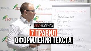 видео SEO оптимизированный текст или как правильно написать статью